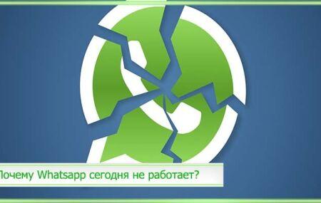 Whatsapp не работает сегодня: основные причины, как долго ждать пока заработает