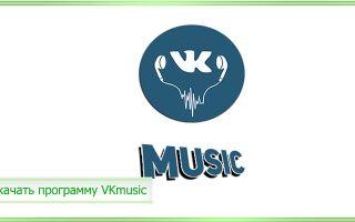 Скачать программу vkmusic для скачивания музыки ВКонтакте