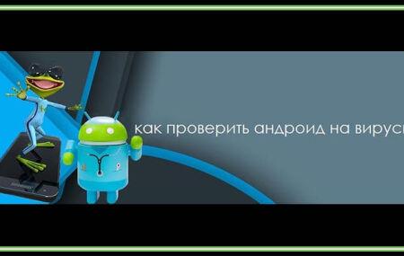 Проверяем Андроид на вирусы через компьютер программы