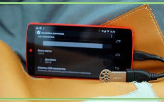 Подключить андроид как флешку для хранения: все способы