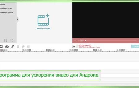 Программа для ускорения видео для Андроид: на Ютубе и Инстаграме