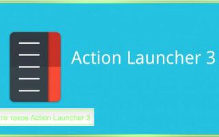 Что такое Launcher 3: нужна ли она, можно ли ее удалить или отключить