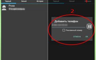 Как добавить номер в черный список на Андроиде на разных телефонах