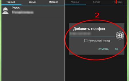 Как добавить номер в черный список на Андроиде на разных телефонах: как вернуть контакт из ЧС