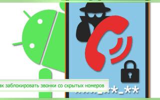 Как заблокировать звонки со скрытых номеров на Андроиде: все способы