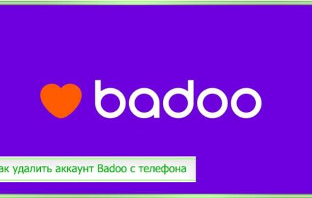 Как удалить аккаунт Баду с телефона в приложении на Андроиде и Айфоне