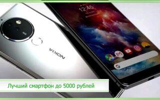 Список лучших телефонов за 5000 рублей 2020 года