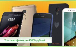 Топ смартфонов до 40000 рублей: список лучших телефонов 2020 года