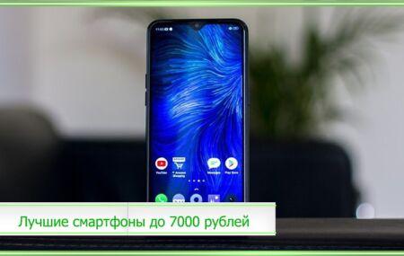 Лучшие смартфоны до 7000 рублей 2020 года: рейтинг с ценами