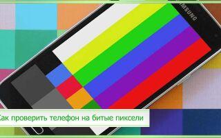 Как проверить сенсор на Андроиде: гарантийный ли случай битый пиксель?