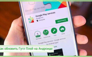 Как обновить Гугл плей на Андроиде, если он не работает