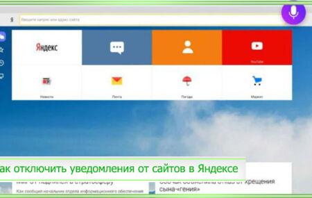 Как отключить уведомления с сайта на телефоне: в Google Chrome и Yandex
