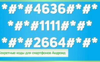 Секретные коды для смартфонов Андроид: как их вводить на разные модели телефонов