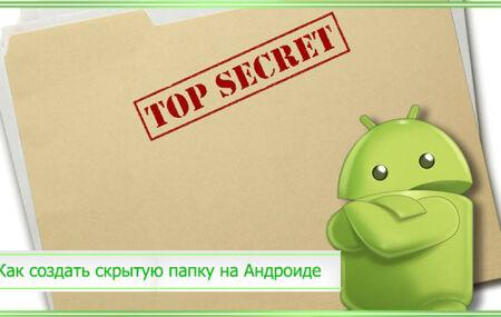 Как создать скрытую папку на Андроиде