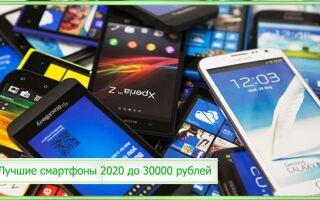 Лучшие смартфоны 2020 года до 30000 рублей: рейтинг топ 10 телефонов