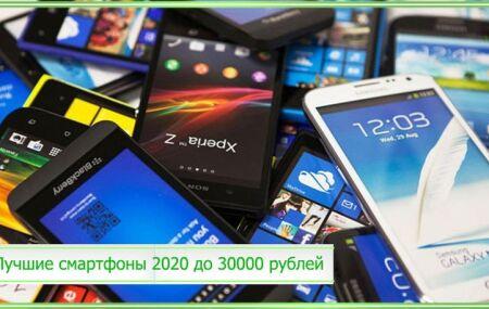 Лучшие смартфоны 2021 года до 30000 рублей: рейтинг топ 10 телефонов