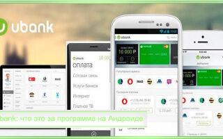 Ubank: что это за программа на Андроиде, нужна ли она на телефоне: как удалить