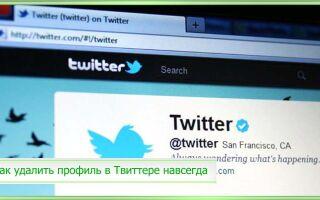 Как удалить профиль в Твиттере навсегда через телефон и компьютер