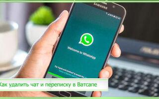 Как удалить чат и переписку в Ватсапе на телефоне Андроид и как восстановить