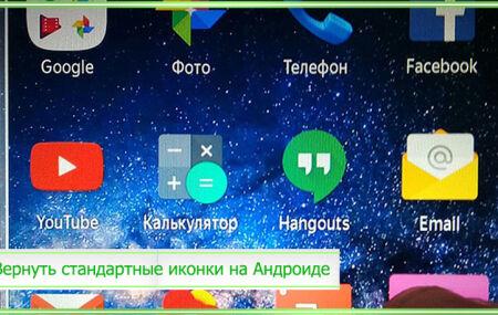 Как вернуть стандартные иконки на Андроиде, которые пропали