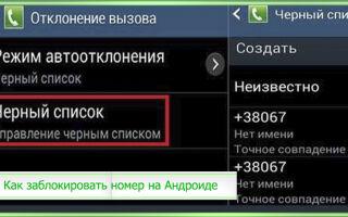 Как заблокировать номер на Андроиде: все способы