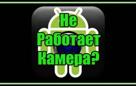 Не работает камера на андроиде: на телефоне или планшете, причины и устранение