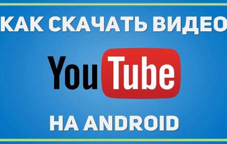 Как скачать видео с YouTube на телефон Андроид: все способы