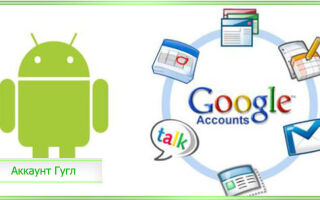 Как добавить аккаунт Гугл на телефоне: основные способы
