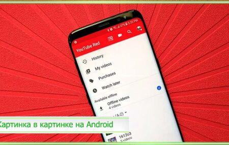 Картинка в картинке на Android: что это такое, как его включить и выключить