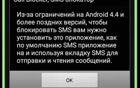 Как заблокировать смс на андроид от нежелательных абонентов
