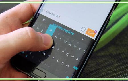 Где буфер обмена на Андроиде: как в него зайти и открыть на разных телефонах