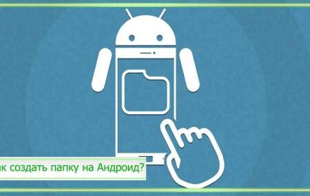 Как создать папку на Андроид: на телефоне и планшете