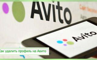 Как удалить профиль на Авито с компьютера и телефона