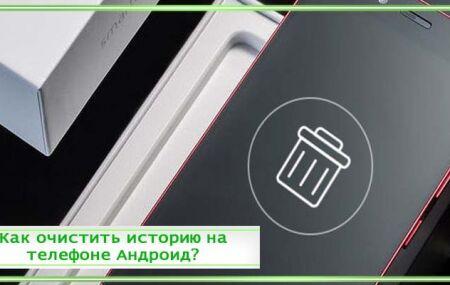 Как очистить историю на телефоне Андроид