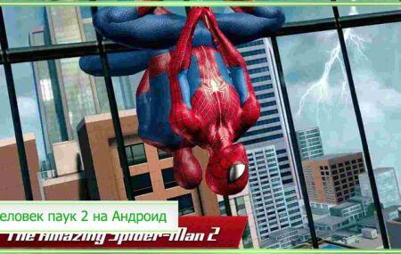 Человек паук 2 на Андроид бесплатно полная версия
