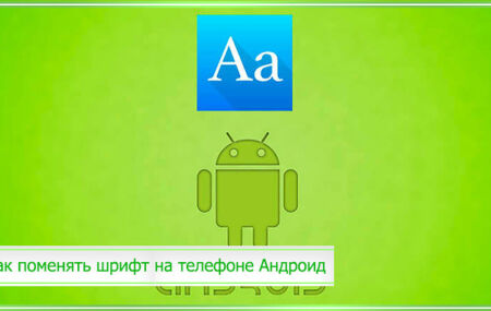 Как поменять шрифт на телефоне Андроид: пошаговое руководство
