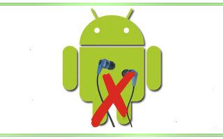 Что делать если не работают наушники на телефоне Андроид