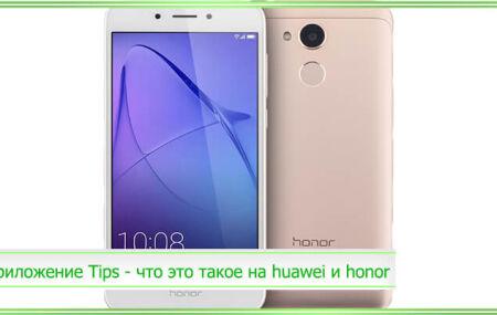 Приложение Tips – что это такое на Huawei и Honor