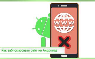 Как заблокировать сайт на Андроиде в Яндексе и Chrome, который постоянно вылазит