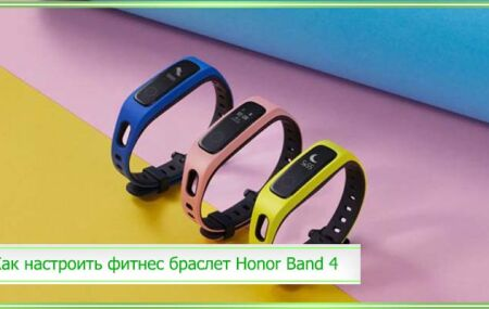 Как настроить смарт браслет Honor Band 4: все способы