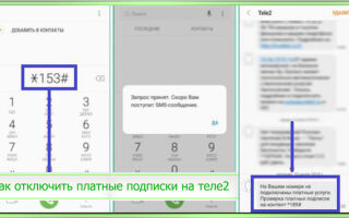 Как отключить платные подписки на теле2 с телефона самостоятельно: команда