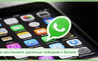 Как восстановить удаленные сообщения в Ватсапе на Андроиде без резервной копии: пошагово