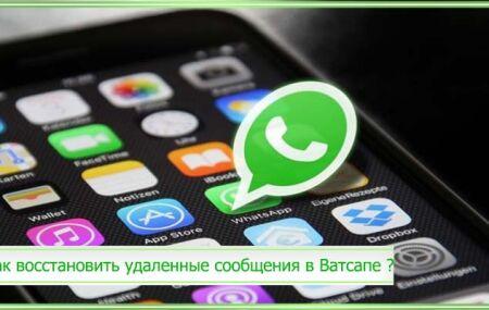 Как восстановить удаленные сообщения в Ватсапе на Андроиде: пошагово