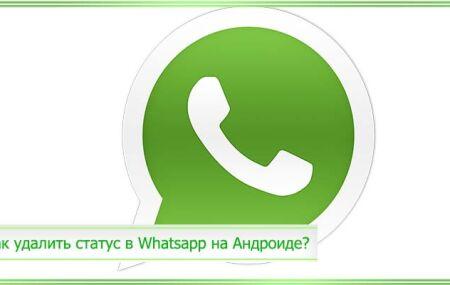 Как удалить статус в Whatsapp на Андроиде: пошаговая инструкция