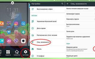 Как включить инверсию цветов на Андроиде: пошаговая инструкция к каждому телефону