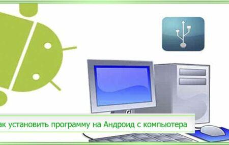 Как установить программу на Андроид с компьютера через USB