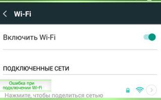 Ошибка аутентификации при подключении вай фая на Андроиде