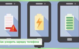 Как ускорить зарядку телефона от компьютера: бесплатная программа