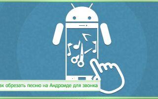 Как обрезать песню на Андроиде для звонка: самому, с программами так и без них