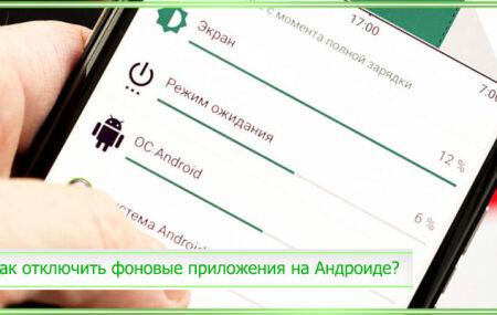 Как отключить приложения на Андроид в фоновом режиме: основные способы